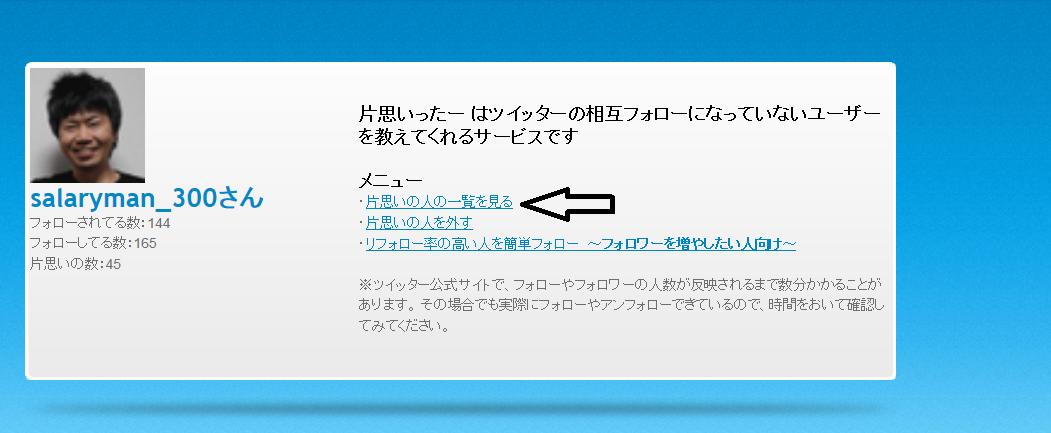 相互フォローを確認しよう!!Twitter連携サービス 「片思いったー」便利なサイト
