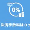 決済サービス「spike」 手数料ゼロ!個人経営店に朗報