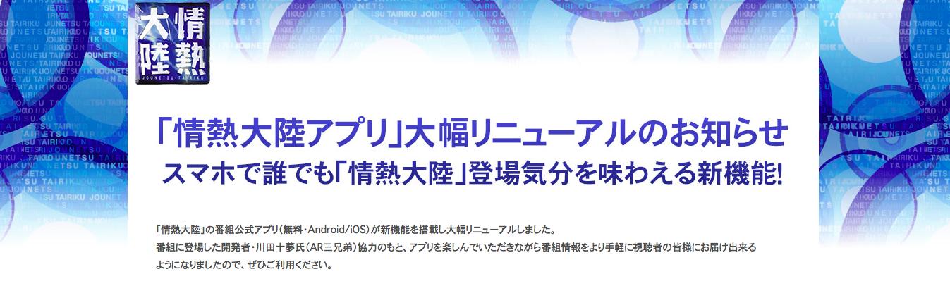 面白い情熱大陸 無料アプリ 誰でも情熱大陸の主人公になった気分に!!