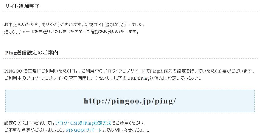 ping8