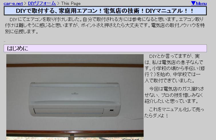 DIY(自分)でやる為の、エアコン取付け、取外し方法 まとめ