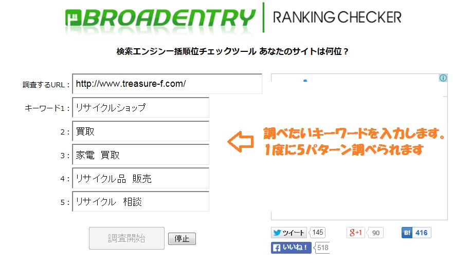 キーワード検索 順位の調査に使える便利なツールの紹介