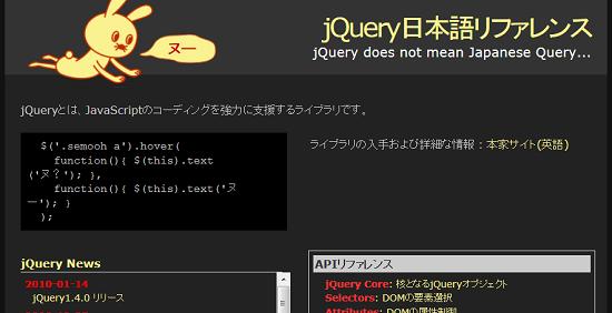 jQuery日本語リファレンスサイト