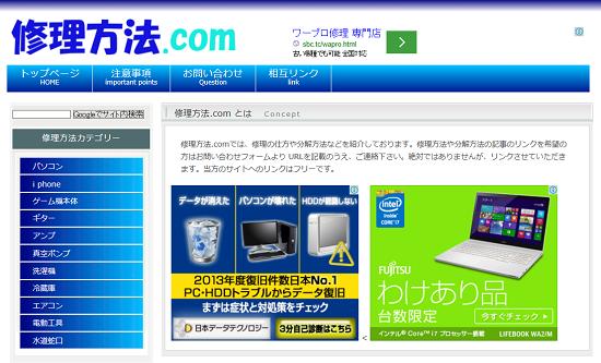 修理方法.com
