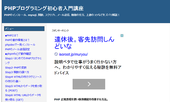 PHPプログラミング初心者入門講座