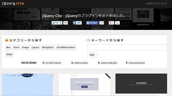 jQueryプラグインのアーカイブサイト