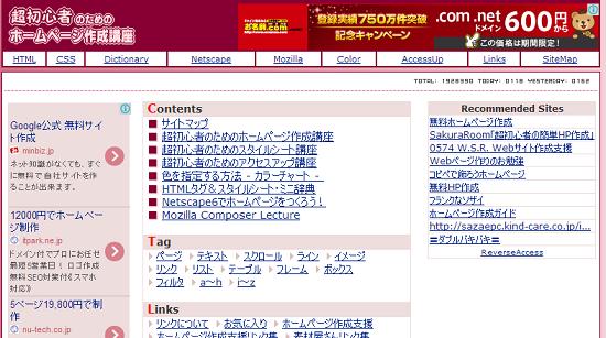 勉強するなら今でしょ!!html,cssの知識を無料で学習できる、サイト