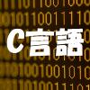 【プログラムの基礎勉強】C言語を学習するのに役立つサイト まとめ5選