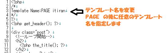 ワードプレス固定ページ追加