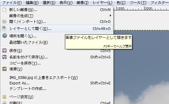 GIMPファイル