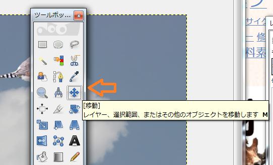 GIMPドラック
