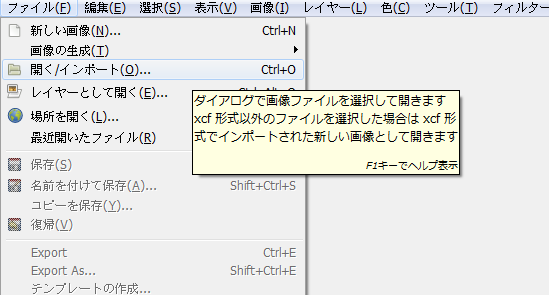 GIMPインポート
