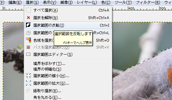 GIMP反転