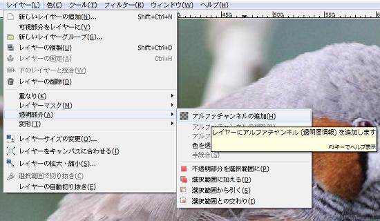 GIMPアルファチャネルの追加