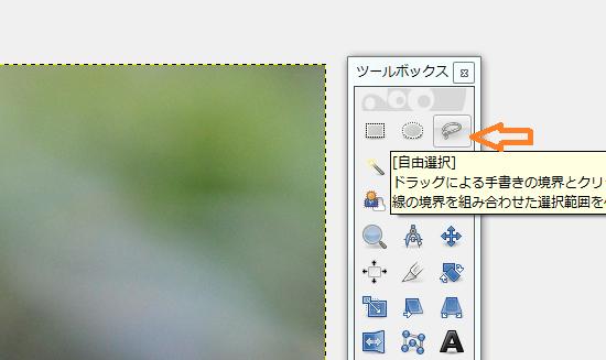 GIMP自由選択