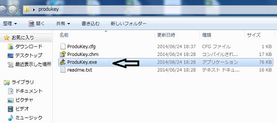 ProduKey.exeの実行