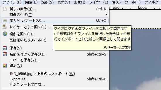 GIMP背景