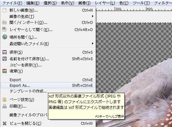 GIMP保存