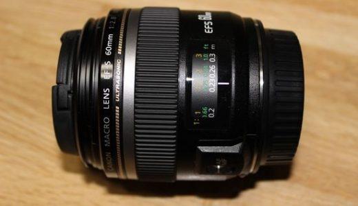 canon 一眼レフカメラ用 マクロレンズ 「EF-S60mm  F2.8」レビュー