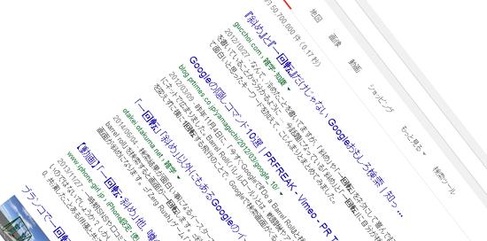 google一回転