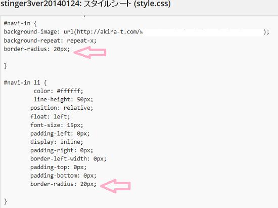 CSSファイルに記述