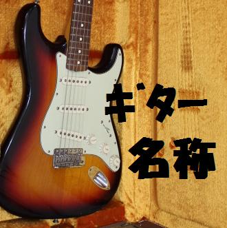 ギター初心者の為の、エレキギターの各部名称の解説