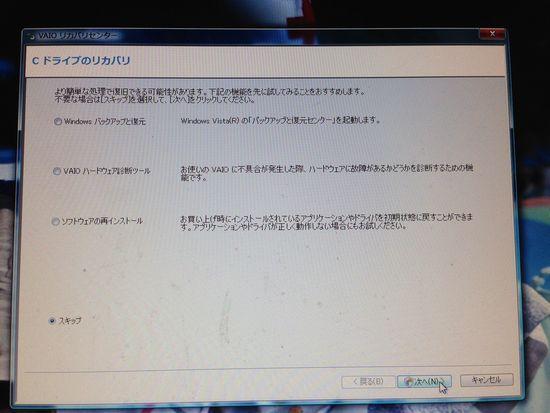 PCG-2N2Nスキップ