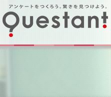 【顧客満足度アップ】無料でアンケートを集計できるツール「クエスタント」