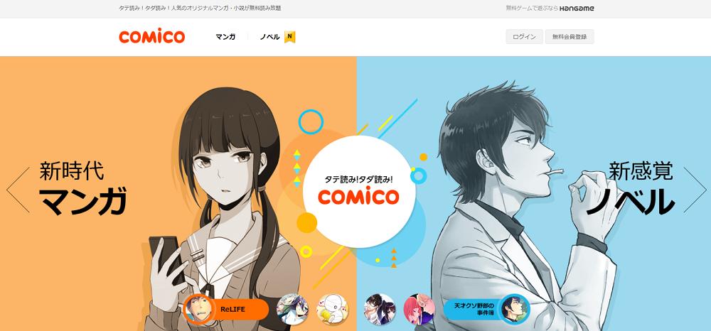 comico(コミコ)漫画、小説が無料で読めるサイト