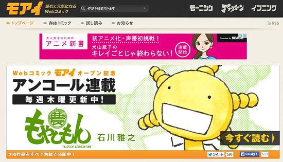 漫画無料サイト
