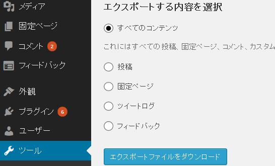 ロリポップから、エックスサーバーのワードプレスの簡単な移設方法