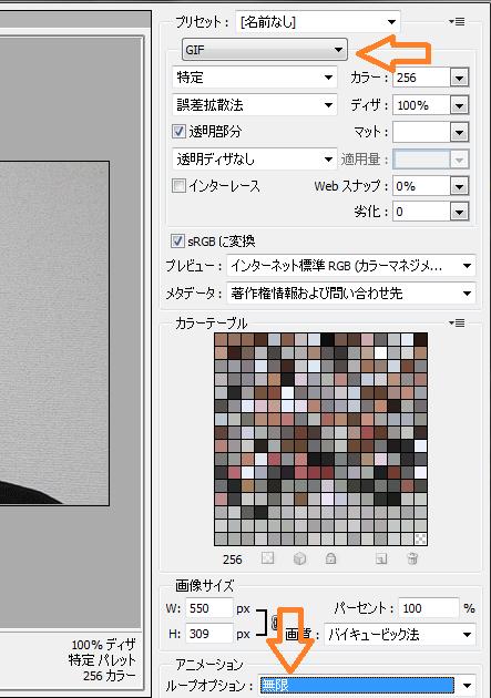 Photoshopシネマグラフ