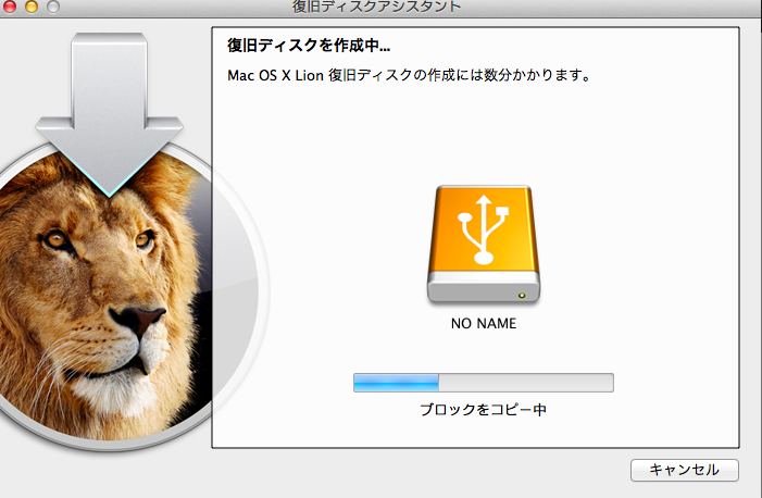 mac OS復元ディスクの作成方法