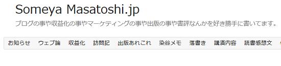 someya masatoshi.jp