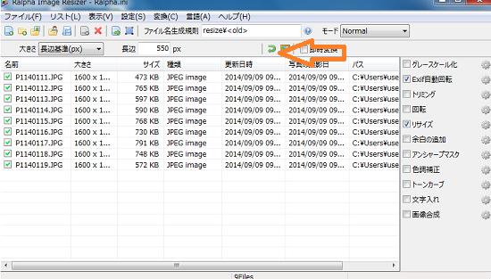 フリーソフト「Ralpha 」を使用して、画像を一括で、リサイズする方法