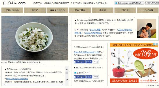 お料理サイト 白ごはん.com