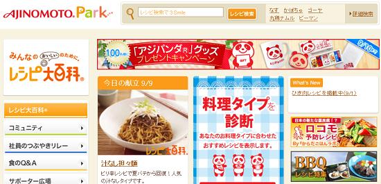 お料理サイト AJINOMOTO PARK