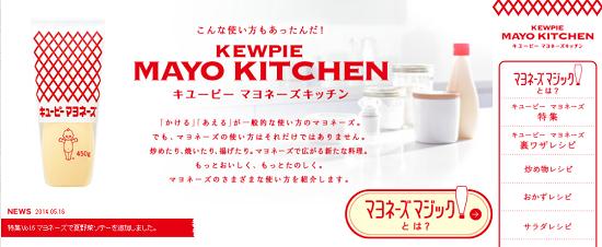 お料理サイト キユーピー マヨネーズキッチン