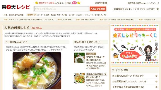 お料理サイト 楽天レシピ