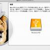 mac OS が起動しないときの為にOS復元ディスクを作成しよう