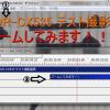 動画編集フリーソフト「AviUtl」を使用して、動画に文字を入れる方法