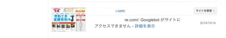 Googlebot がサイトにアクセスできません