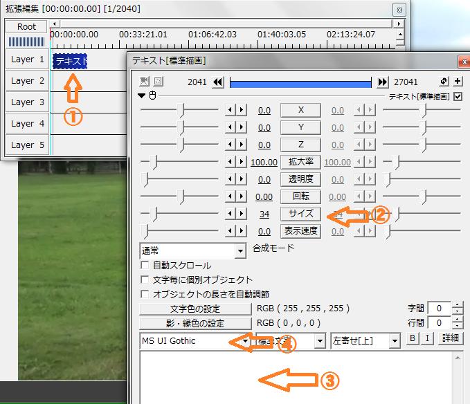 「AviUtl」を使用して、動画に文字を入れる方法