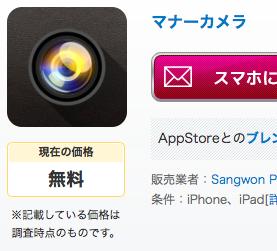 小心者ブロガーに、オススメのiPhoneアプリ マナーカメラ