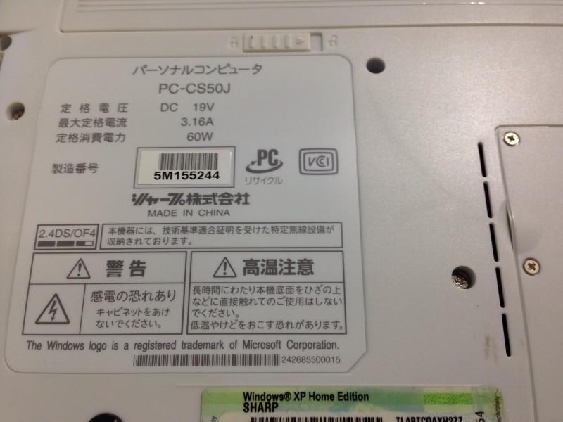 シャープ メビウス PC-CS50J  リカバリー方法 スペック