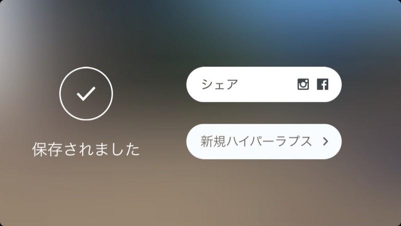無料で使える動画撮影アプリ「Hyperlapse」の使い方