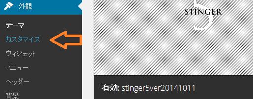 stinger5企業ロゴの追加