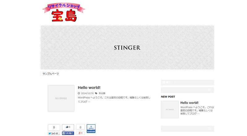 stinger5企業ホームページ風にカスタマイズ