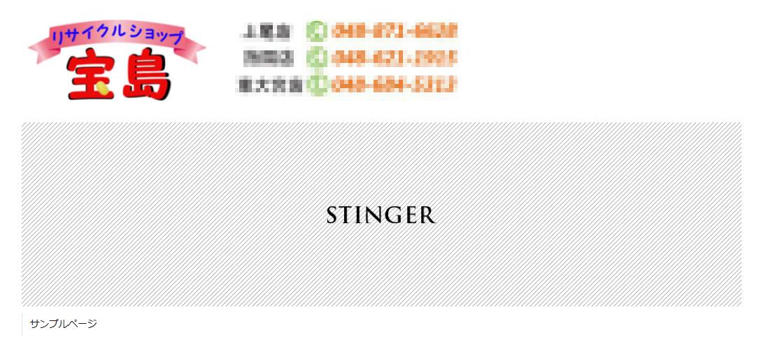 スティンガー5をビジネステンプレートにヘッダーに企業電話番号の追加