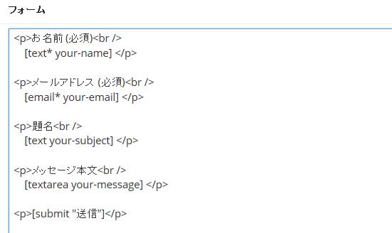 第14回目 スティンガー5カスタマイズ 「プラグイン Contact Form 7」を使ってお問い合わせフォームの作成
